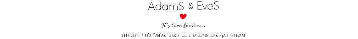 Adams & Eves